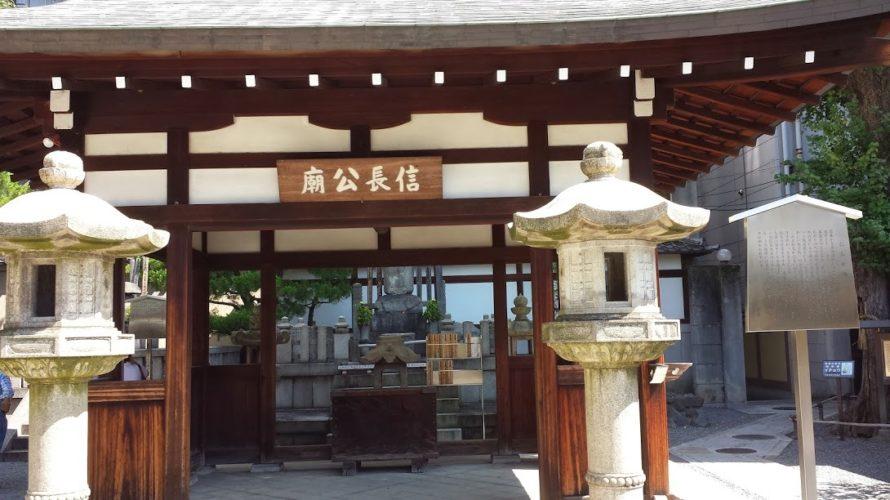 京都本能寺信長公廟