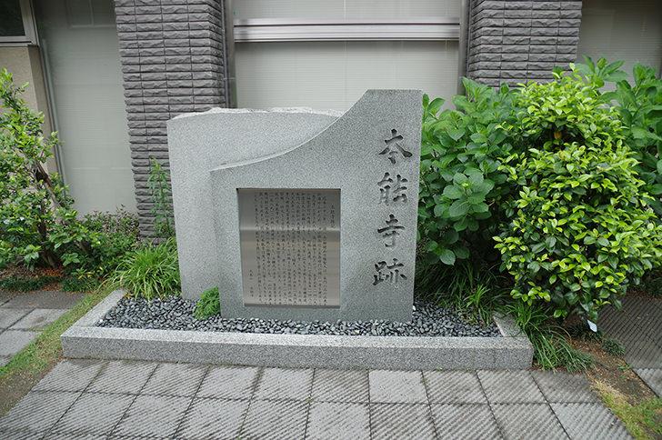 本能寺の跡地に立つ石碑