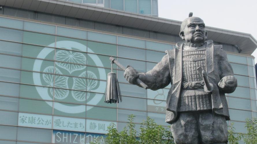 静岡市に置かれている徳川家康公の銅像