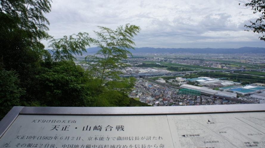 山崎の合戦の舞台となった天王山から見た合戦地
