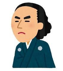 【生涯年表】坂本龍馬ってどんな人?年表を使って分かりやすく解説!